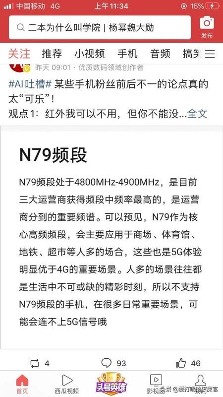 为什么现在只有部分5G手机支持N79频段,这对5G手机有什么影响?