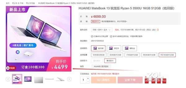 华为MateBook 13锐龙版值得入手么?