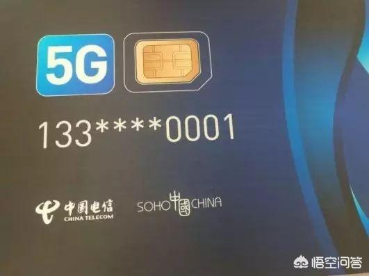 5G电话卡诞生了,普通用户4G过渡到5G到底是换手机还是SIM卡?