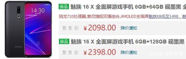 魅族16X和联想Z5 Pro哪个性价比更高?