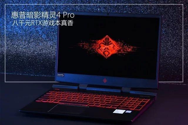 暗影精灵4 Pro如何关闭触摸板?
