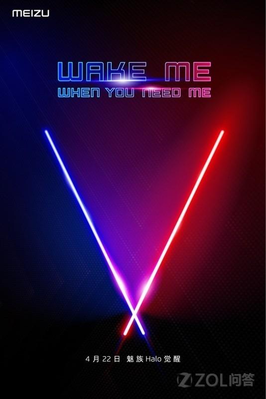 魅族4月22日会发布哪些新品?