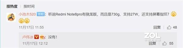 红米Note 8 Pro要推出骁龙版么?