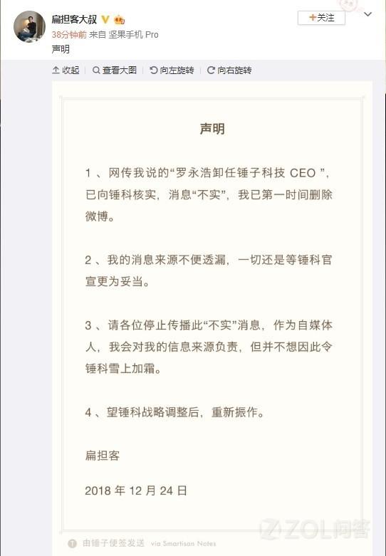 罗永浩卸任锤子科技CEO是真的吗?