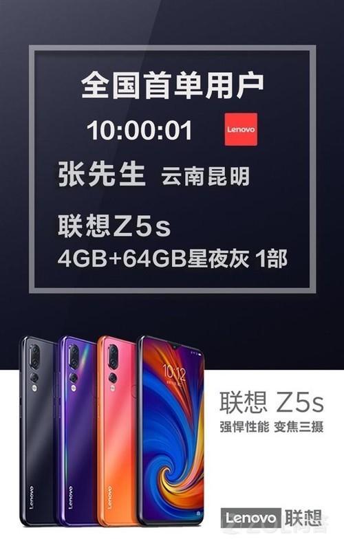 为什么那么多人抢着买联想Z5s?