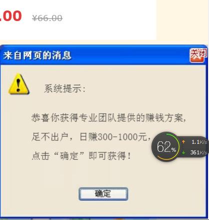 浏览器右下角不良弹窗广告