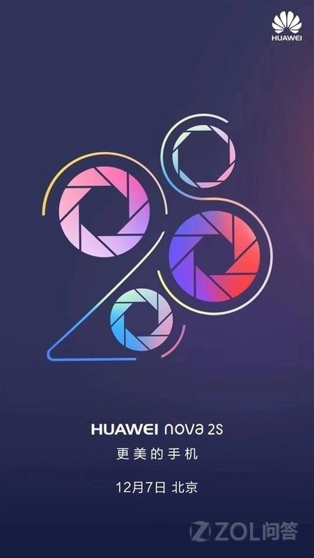 华为Nova2s硬件有什么提升?华为Nova2s值得买么?华为Nova2s算是旗舰级手机么?