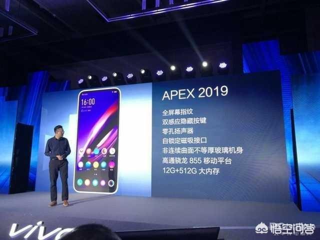 vivo APEX 2019的配置怎么样?
