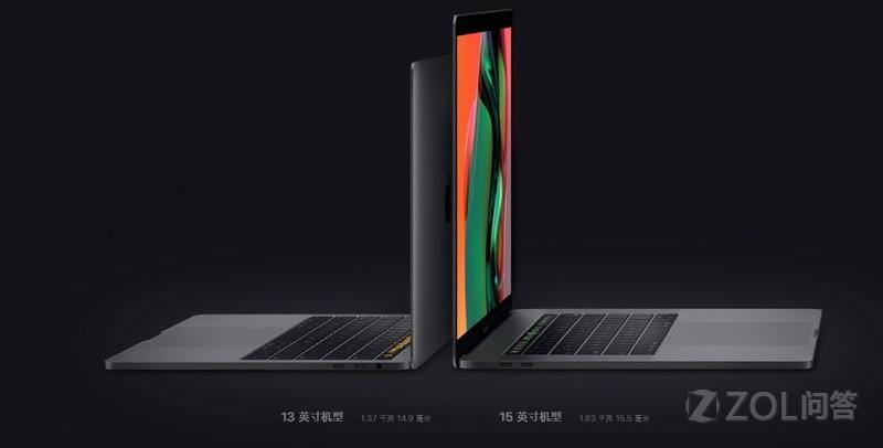 2018版MacBook Pro值得买么?有哪些升级?