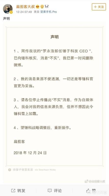 消息称罗永浩已卸任锤子科技CEO,对此你怎么看?