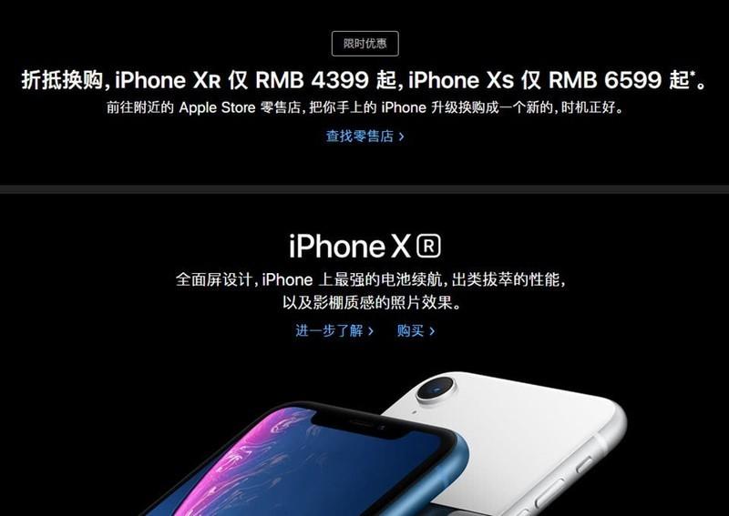 苹果官方旧手机换购iPhone有哪些猫腻?