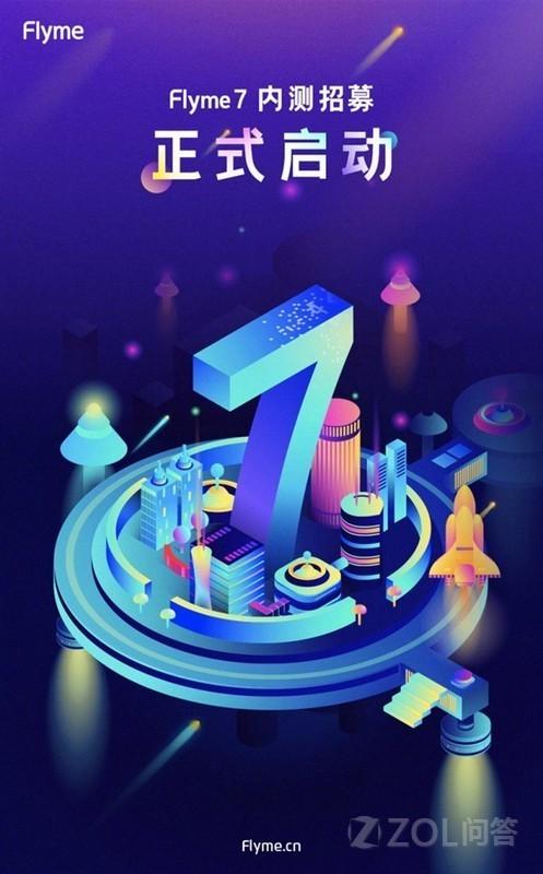 魅族Flyme 7.0什么时候发布?