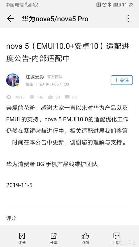 华为nova5的EMUI没有升级到10.0版本吗?大概什么时候能允许升级?