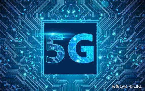 明后两年5G网络能普及吗?现在换手机,买4G还是买5G手机呢?