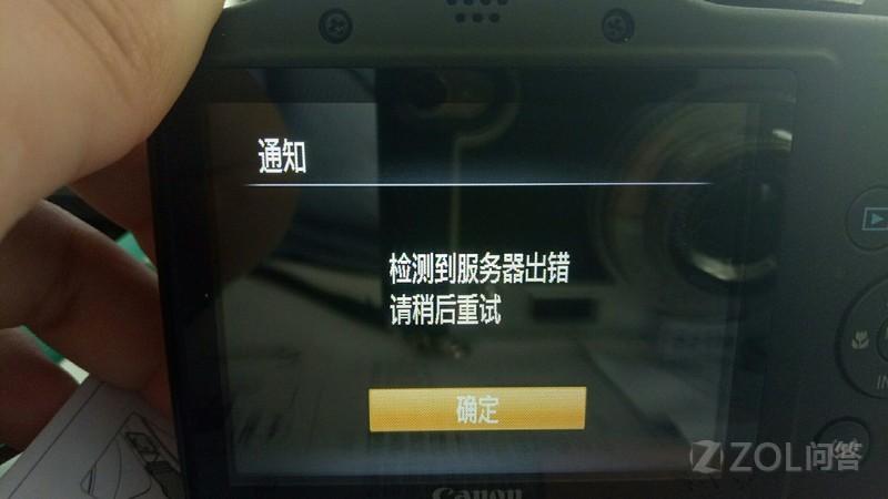 sx430is相机联网是出现服务器连接错误如何解决