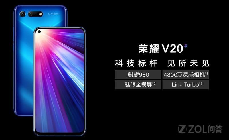 荣耀V20买哪个版本好?