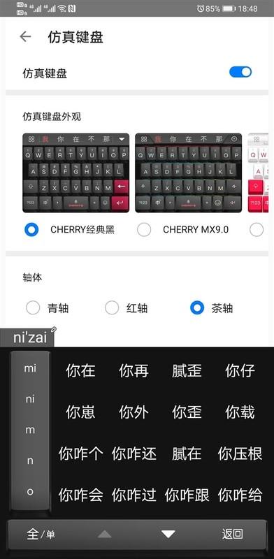 华为手机如何模拟机械键盘?