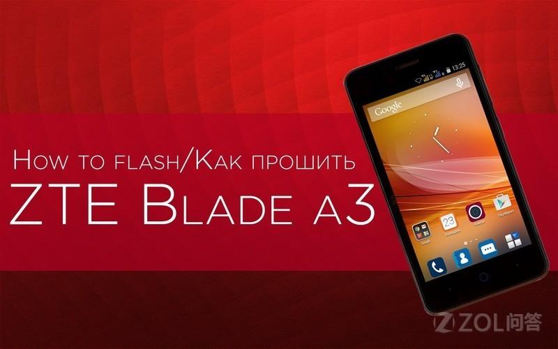 中兴Blade A3怎么样?