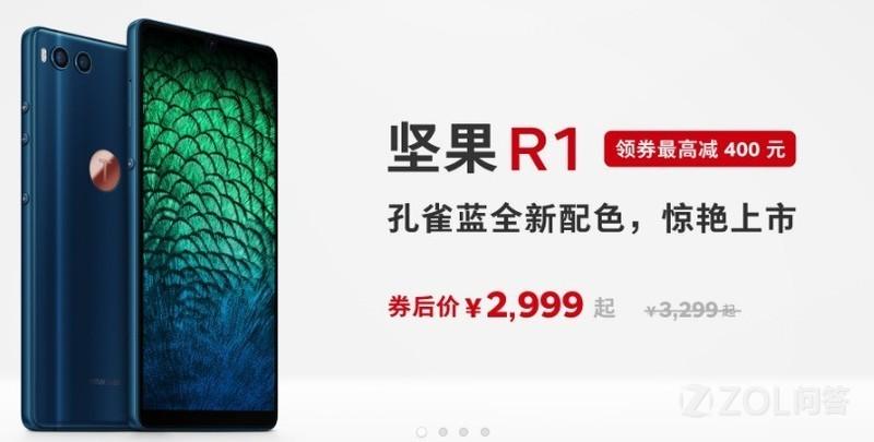 坚果R1发布的新配色版本成锤子科技最后一个手机了?