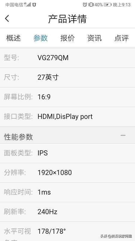 华硕显示器VG279QM和XG279Q哪个好?