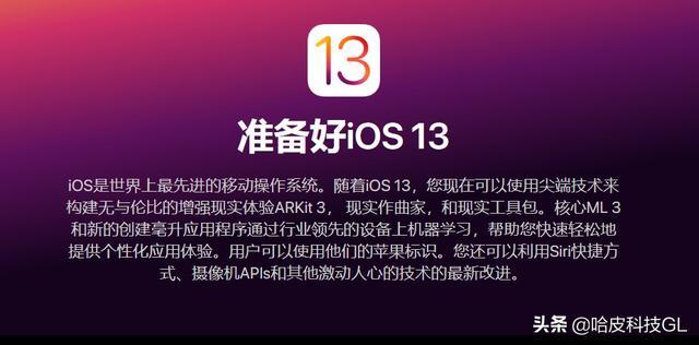 ios13.3.1正式版预计什么时候推送?