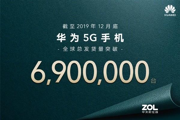 有多少人买了华为5G手机?