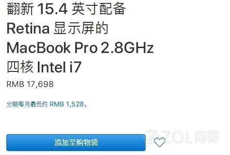 官翻版macbook Pro多少钱?