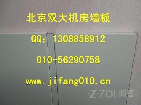 双大伟业机房墙板等产品质优价廉,售后有保障