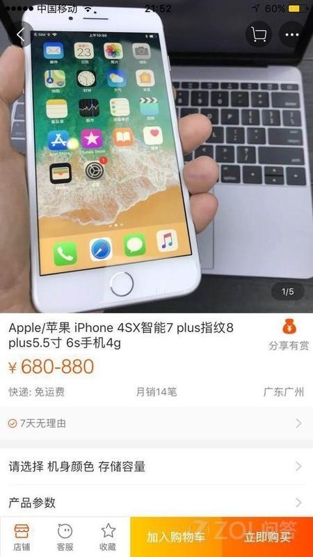 为什么某宝的iPhone这么便宜?可靠吗?