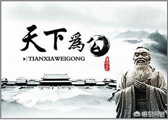 儒家思想是害了中国还是帮了中国?