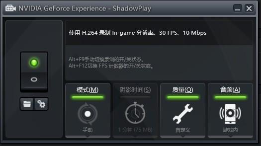 shadowplay录制的视频应该怎么操作?