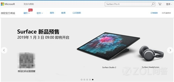 微软1月份要在中国开卖什么新品?