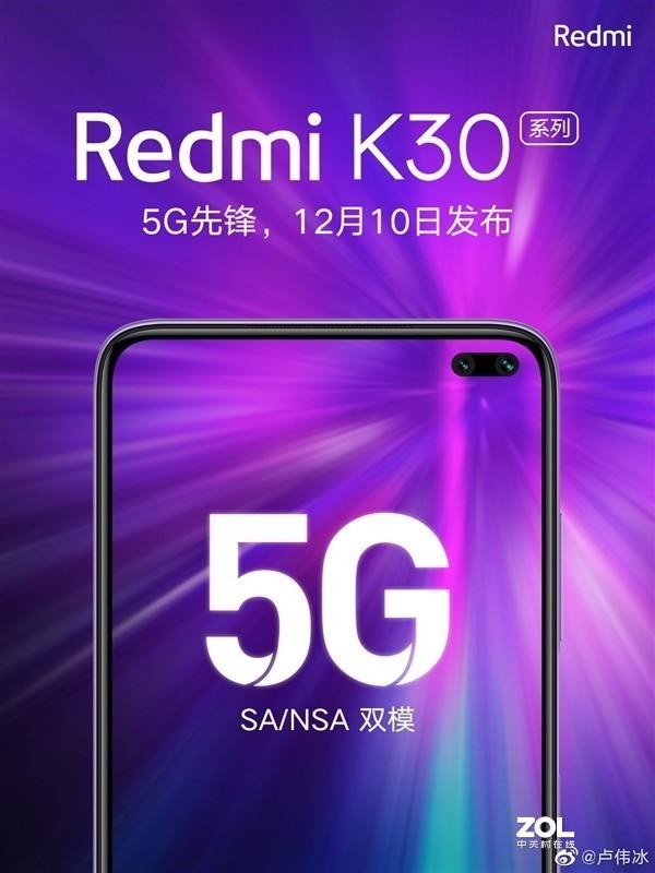 Redmi K30确定发布日期了么?