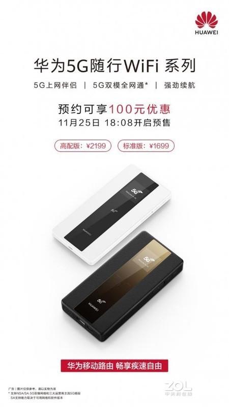 华为5G随行WiFi值得入手么?