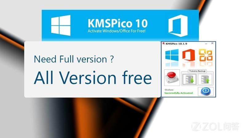 KMSpico激活工具暗藏病毒是真的吗?系统激活工具安全吗?