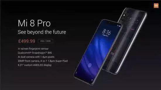 小米8 Pro为什么可以买到4500元?