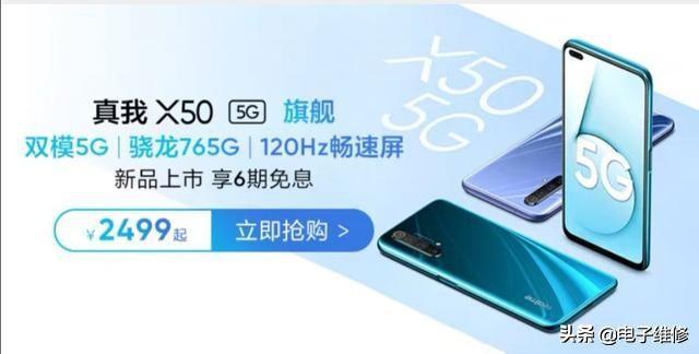 RealmeX50和OPPOReno3Pro哪款更值得?
