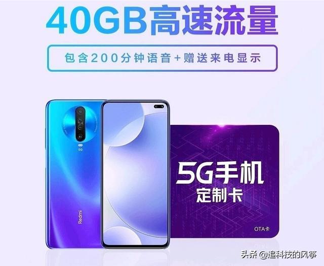 如何评价红米k30推出的5g手机定制卡,是否说明技术还未成熟?