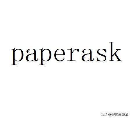 paperask论文查重系统和papertime有什么区别?