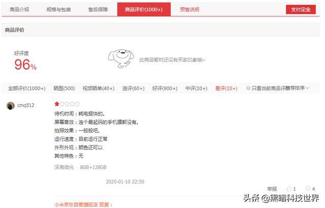 炒了这么久的红米K30 5G版销量到底如何?值得买吗?