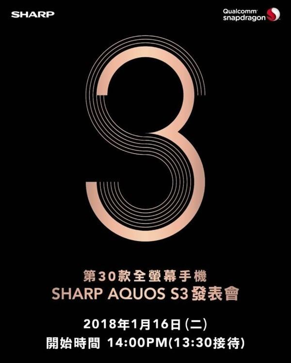 夏普第30款全面屏手机要上市了,有具体介绍吗?