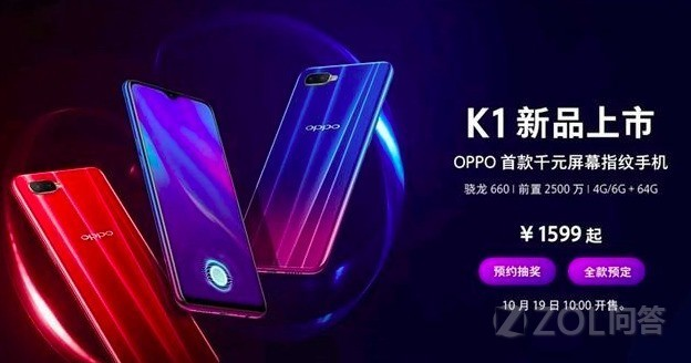 OPPO新发布的 K1怎么样?