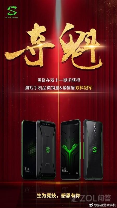 双十一哪款游戏手机卖的最好?