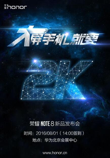 荣耀Note8确定8月1号发布?
