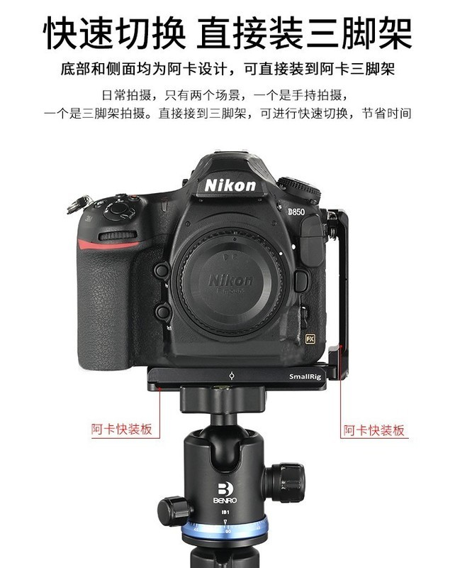 作为风光摄影师首选的尼康D850,可用什么配件让拍照和拍视频更佳?为什么?