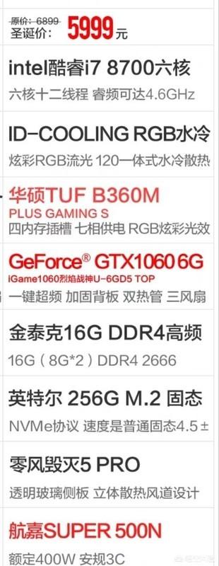 8000以内的游戏主机该怎么配?