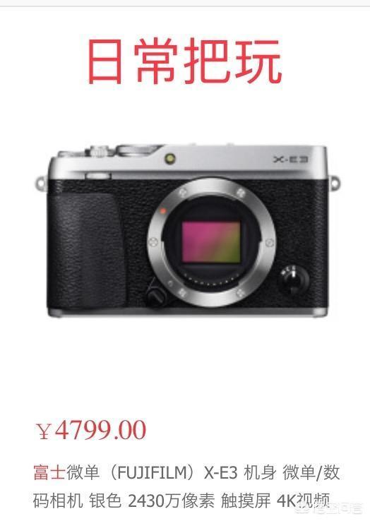 想入手一台微单,日常拍照用,在索尼a7r2与富士xt-3中纠结,该如何选择?