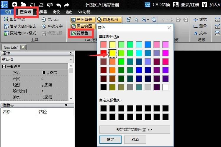 怎么改变CAD编辑器的背景颜色 ?