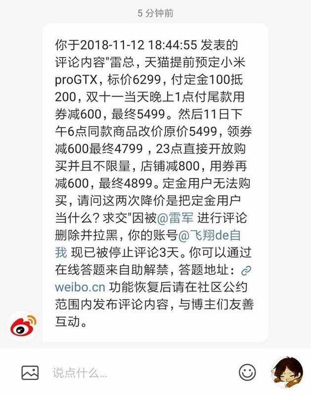 如何看待小米笔记本Pro双11价格异常,网友微博评论遭雷军禁言?