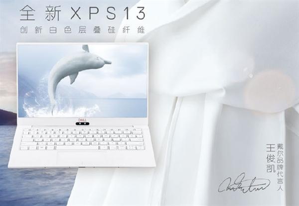 戴尔全新XPS13怎么样?有什么新的特色吗?